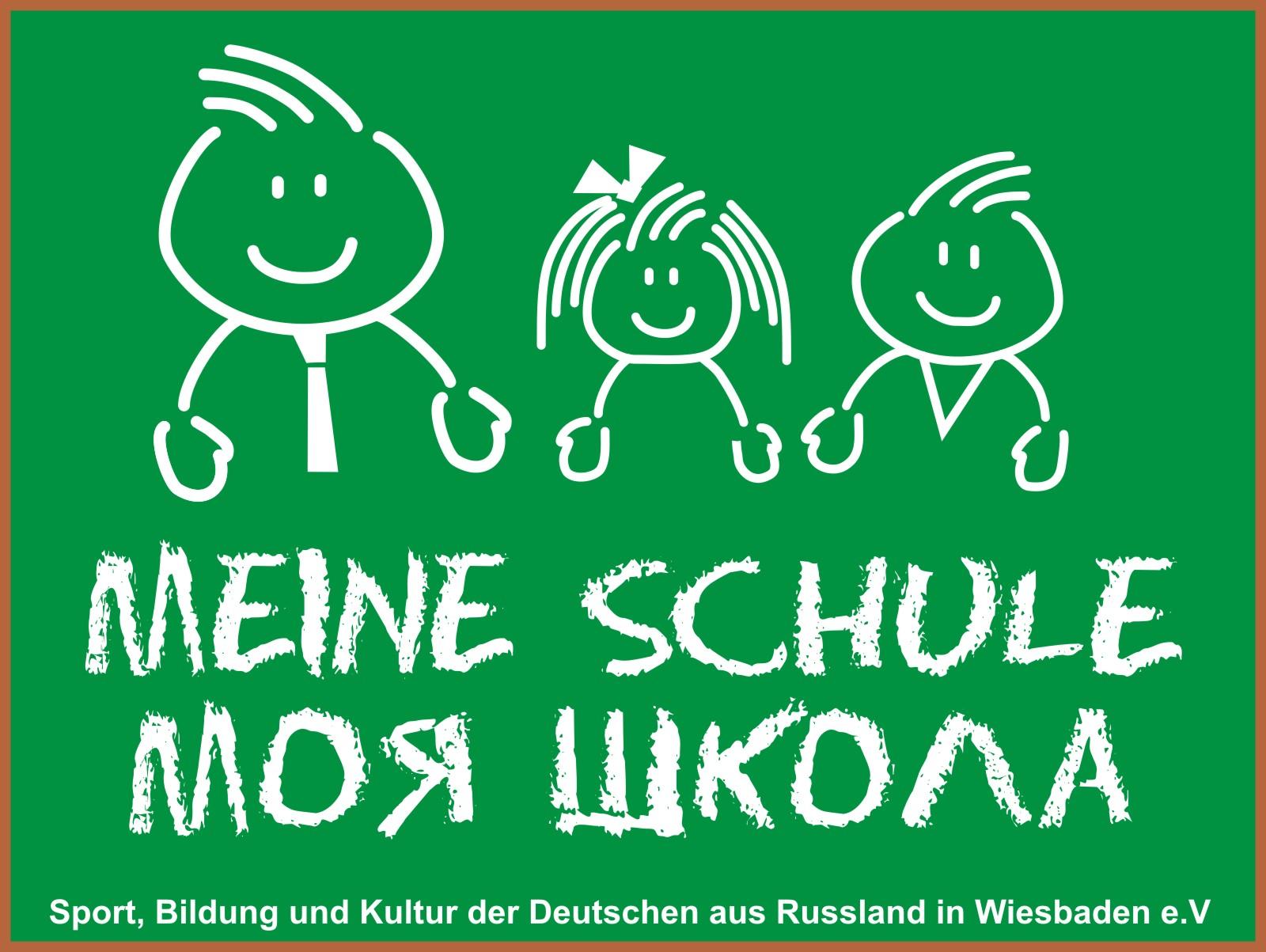 Logo Meine Schule e.V.